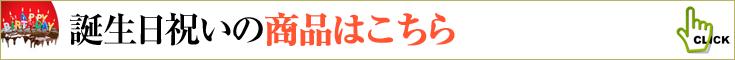 誕生日プレゼントの商品一覧へ 胡蝶蘭、ミディ胡蝶蘭、観葉植物などのフラワーギフト