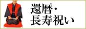 還暦祝い、長寿の祝いにおすすめの贈り物 胡蝶蘭、フラワー、観葉植物