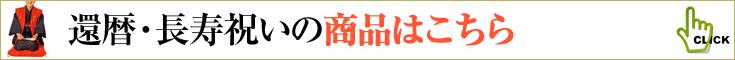 還暦祝い、敬老の日、長寿の祝いの商品一覧へ 胡蝶蘭、ミディ胡蝶蘭、観葉植物などのフラワーギフト