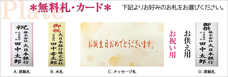 立札例 木札 厚紙札 メッセージカー札 おぎの蘭園|フラワーギフト通販ミーム
