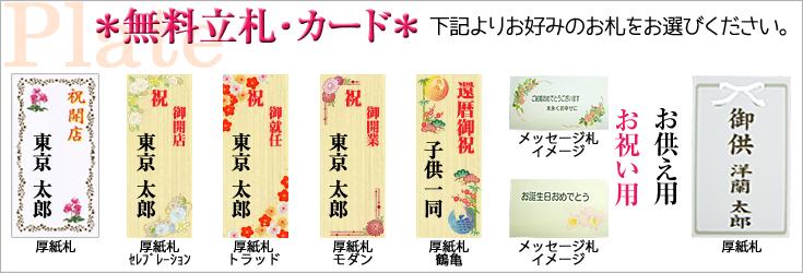 紙札・メッセージカード・ミームオリジナル立札イメージ