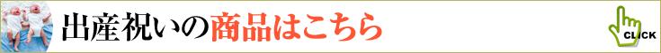 出産祝いの商品一覧へ 胡蝶蘭、ミディ胡蝶蘭、観葉植物などのフラワーギフト